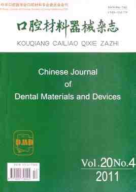 Journal of Dental Materials and Devices