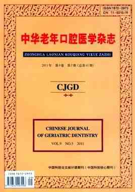 Chinese Journal of Geriatric Odontologia